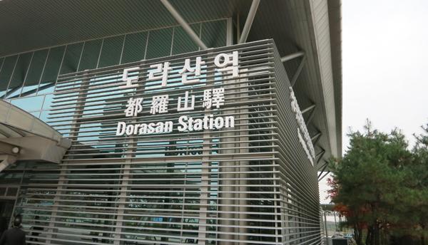 Dorasan Station, Exterior