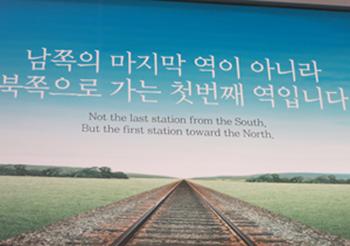 Poster Inside Terminal